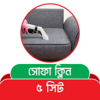 Sofa Cleaning- 5 Seats